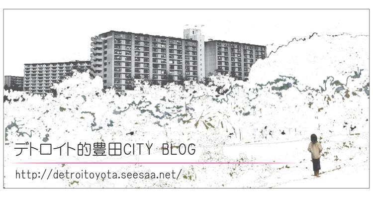 デトロイト的豊田CITY BLOG